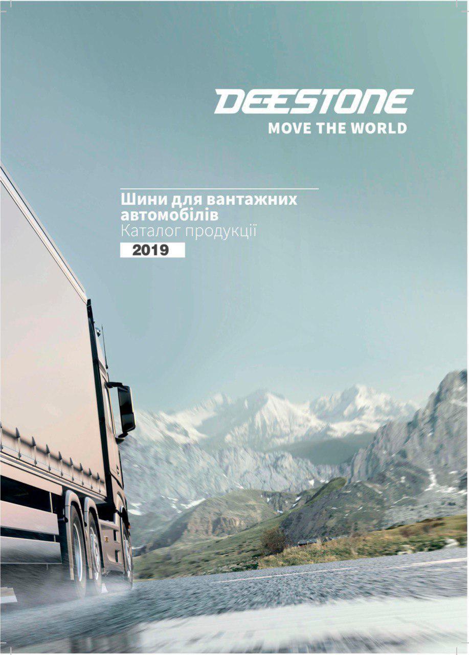 каталог грузовых шин Deetone
