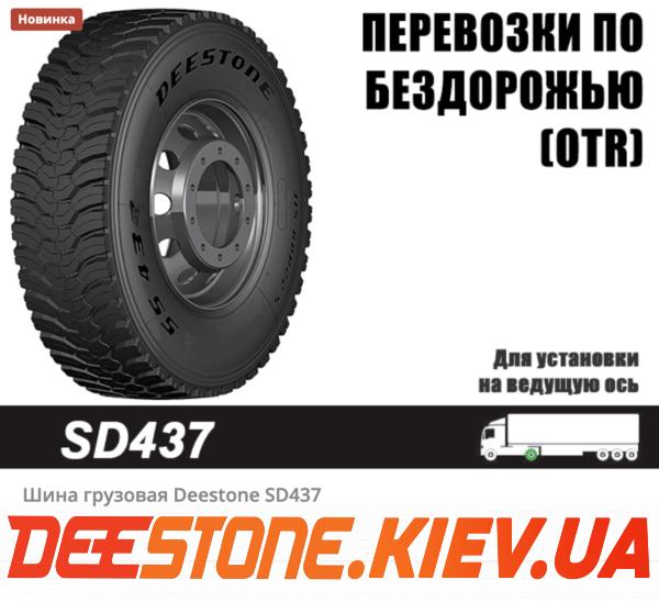 315/80 R22.5 DEESTONE SD437 156/150K 20PR TL (Таиланд) ведущая / тяга / карьер
